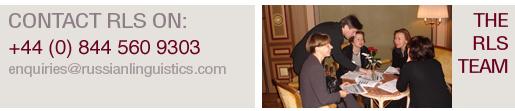 Contact RLS on +44 (0) 1344 894 504 or enquiries@russianlinguistics.com